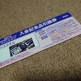 埼玉西武ライオンズ - 西武ライオンズ ファンクラグ 入会記念品 引換券 バスタオル 送料無料