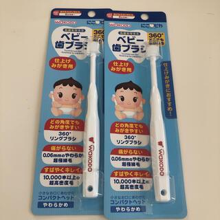 ワコウドウ(和光堂)の和光堂 にこピカ ベビー歯ブラシ2本セット(歯ブラシ/歯みがき用品)