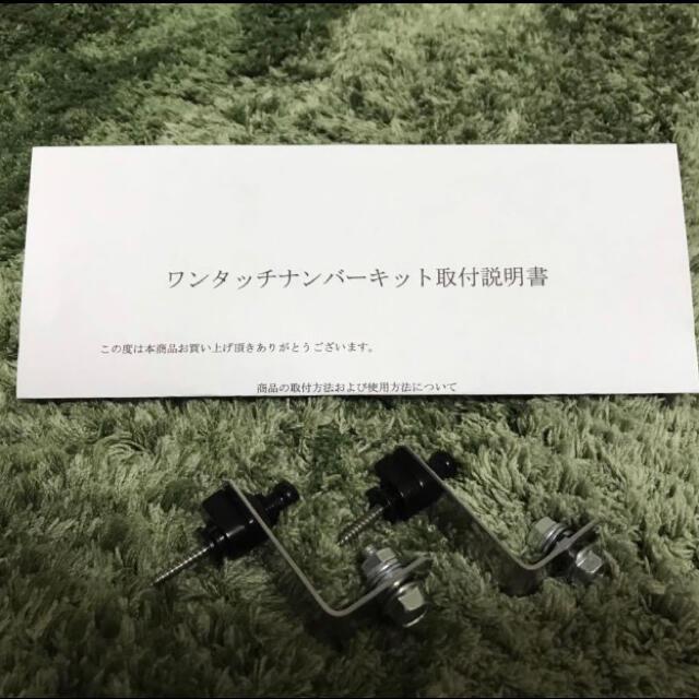 簡単ワンタッチナンバー脱着 jzx90 jzx100 チェイサー クレスタ 自動車/バイクの自動車(車種別パーツ)の商品写真