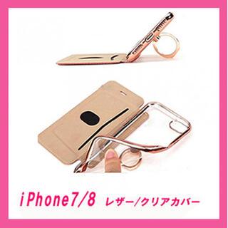 大SALE!iPhone7/8 レザー調クリアケース バンカーリング付①ネイビー
