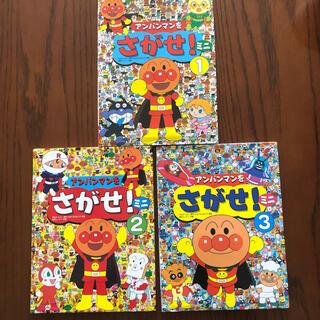 アンパンマンをさがせ!ミニ 1.2.3 3冊セット(絵本/児童書)