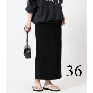 DEUXIEME CLASSE - 新品未使用☆ Jersey Long タイトスカート ブラック 36