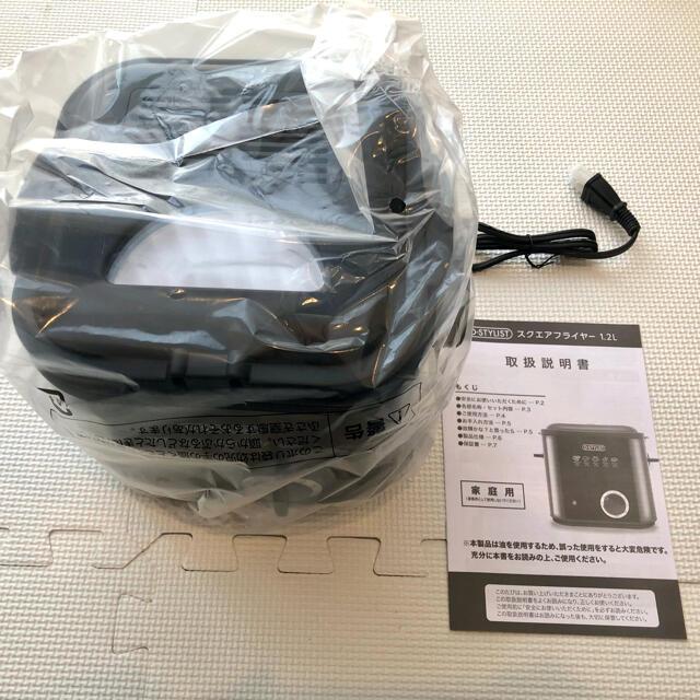 D-STYLIST スクエアフライヤー 1.2L スマホ/家電/カメラの調理家電(調理機器)の商品写真