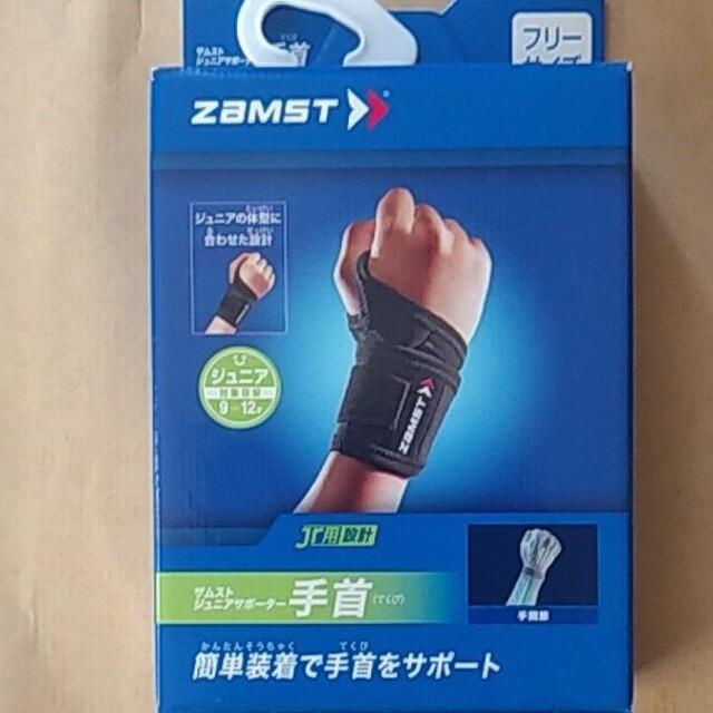 ZAMST(ザムスト)のZAMSTジュニア手首サポーター スポーツ/アウトドアのトレーニング/エクササイズ(トレーニング用品)の商品写真