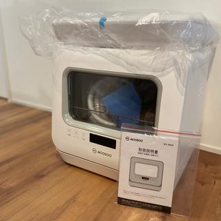 モーソー 食器洗い乾燥機 工事不要 食洗機 新品