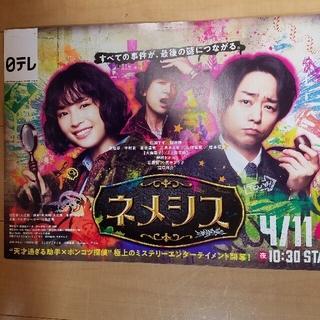 難あり!櫻井翔、広瀬すず ネメシス ポスター(印刷物)