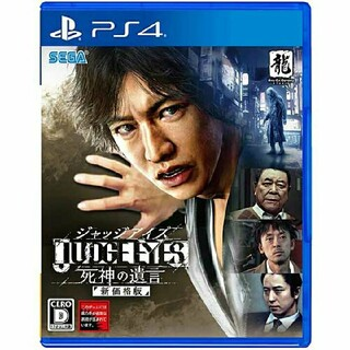 PlayStation4 - JUDGE EYES ジャッジアイズ リマスター版 新品未使用