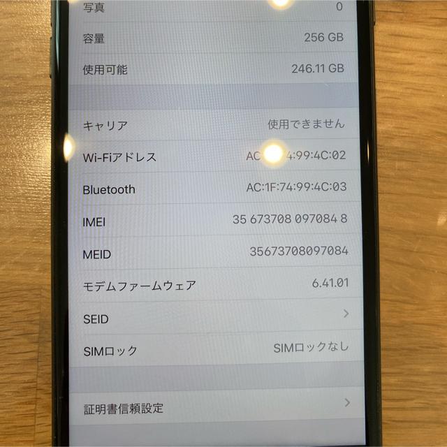 Apple(アップル)のiPhone8plus 256gb 本体 simフリー スマホ/家電/カメラのスマートフォン/携帯電話(スマートフォン本体)の商品写真