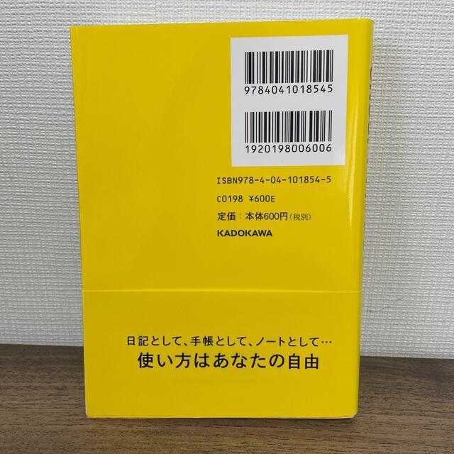 SNOOPY(スヌーピー)のSNOOPY MY BOOK 角川文庫 エンタメ/ホビーの本(その他)の商品写真