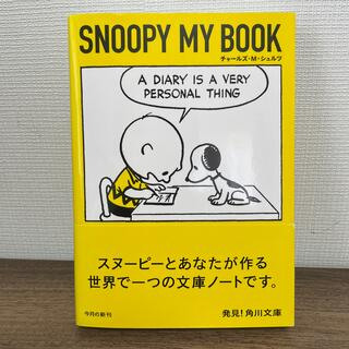 SNOOPY - SNOOPY MY BOOK 角川文庫