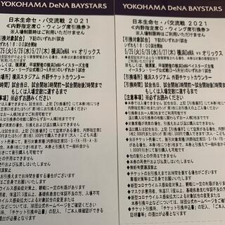 ヨコハマディーエヌエーベイスターズ(横浜DeNAベイスターズ)の横浜DeNAベイスターズ対オリックスバファローズ ペアチケット(野球)