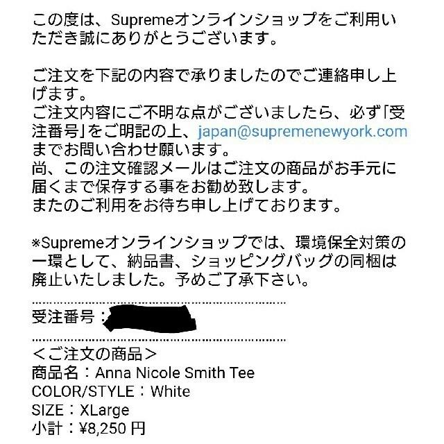 Supreme(シュプリーム)のXL Supreme Anna Nicole Smith Tee White 白 メンズのトップス(Tシャツ/カットソー(半袖/袖なし))の商品写真