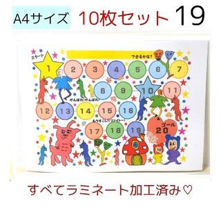 19. #Popoごほうびシール台紙A4サイズ6枚 ラミネート加工済み