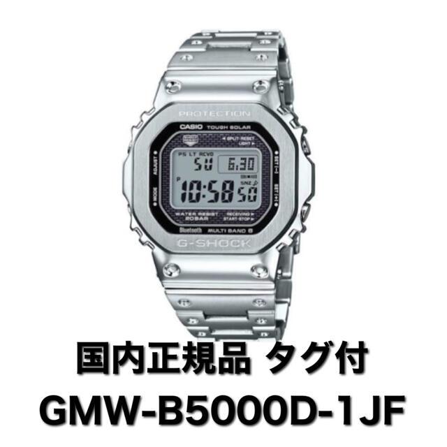 G-SHOCK(ジーショック)の4本セット 国内正規品 タグ付 GMW-B5000D-1JF フルメタル メンズの時計(腕時計(デジタル))の商品写真