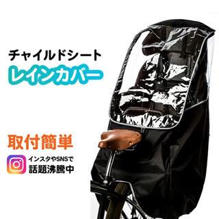 自転車用チャイルドシートレインカバー(自動車用チャイルドシートカバー)