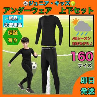 キッズ アンダーウェア スポーツ メンズ 160 セットアップ 長袖 サッカー