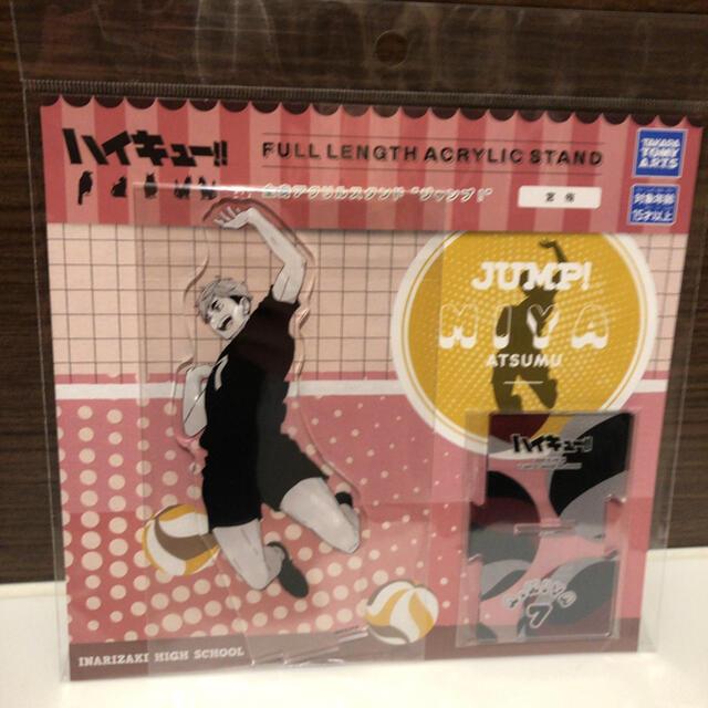 集英社(シュウエイシャ)のpokari様専用 ハイキュー!!ジャンプ!全身アクリルスタンド宮侑 エンタメ/ホビーのおもちゃ/ぬいぐるみ(キャラクターグッズ)の商品写真