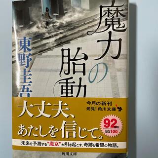 東野圭吾 魔女の胎動 ♡(文学/小説)