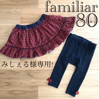 ファミリア(familiar)のみしぇる様専用!ファミリア リバーシブルスカート レギンス 80 セット(スカート)