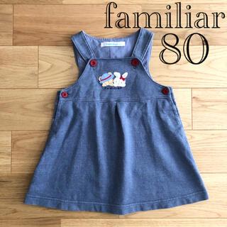 ファミリア(familiar)の【良品】familiarファミリア デニム ワンピース ジャンパースカート 80(ワンピース)