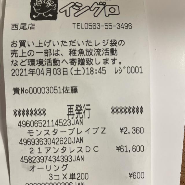 SHIMANO(シマノ)の21アンタレス DC HG スポーツ/アウトドアのフィッシング(リール)の商品写真