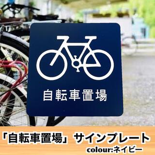 【送料無料】「自転車置場」アクリルサインプレート 駐輪場 駐車 自動二輪 標識(店舗用品)