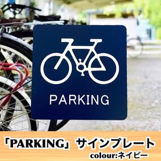 【送料無料】「PARKING」アクリルサインプレート 駐輪場 駐車 自動二輪 (店舗用品)