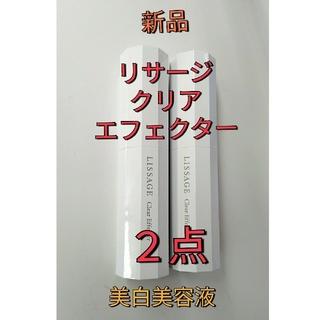 リサージ(LISSAGE)の送料込み40%OFF! リサージ化粧品 クリアエフェクター 美白美容液 2本(美容液)