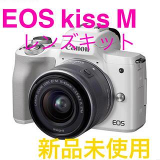 Canon - 【新品未使用】★Canon EOS kiss M レンズキット ホワイト★