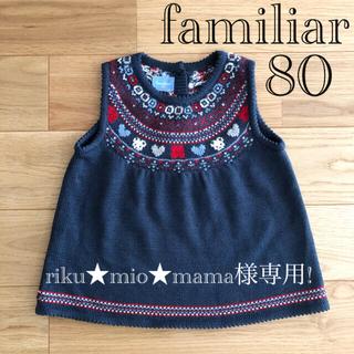 ファミリア(familiar)の【良品】familiar ファミリア ニット チュニック ベスト トップス 80(ニット/セーター)