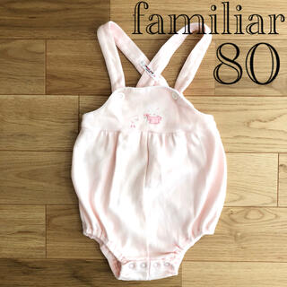 ファミリア(familiar)の【良品】familiar ファミリア だるまオール ショートオール 80(ロンパース)