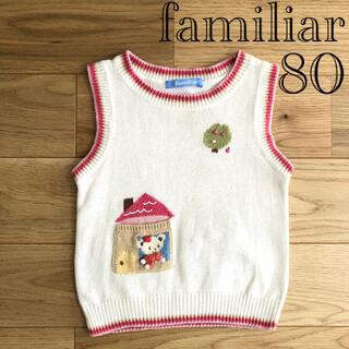 ファミリア(familiar)の【汚れ有】familiar ファミリア ニット ベスト リアちゃん 80(ニット/セーター)