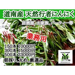 北海道産 行者ニンニク 300本 業務用(野菜)