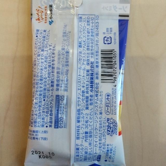 小林製薬(コバヤシセイヤク)のスピードブレスケア ソーダミント 30粒×2 2個入1パック コスメ/美容のオーラルケア(口臭防止/エチケット用品)の商品写真
