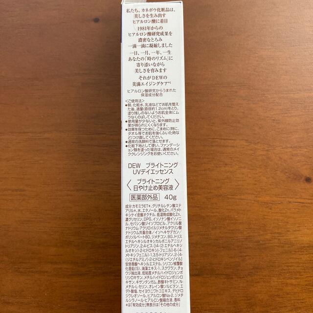 DEW(デュウ)のDEW ブライトニングUV デイエッセンス(40g) コスメ/美容のスキンケア/基礎化粧品(美容液)の商品写真