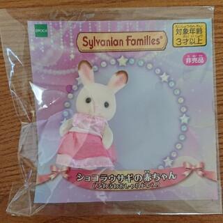 【非売品】ショコラウサギ シルバニアファミリー