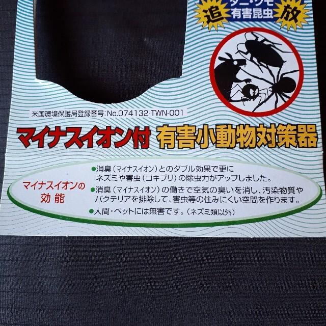 【未使用・4個】ネズミ ゴキブリ 害虫 駆除 機 超音波 マイナスイオン スマホ/家電/カメラの生活家電(その他)の商品写真