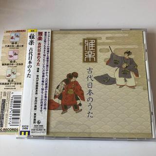 「雅楽」古代日本のうた(演芸/落語)