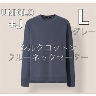 UNIQLO - UNIQLO +J シルクコットンクルーネックセーター