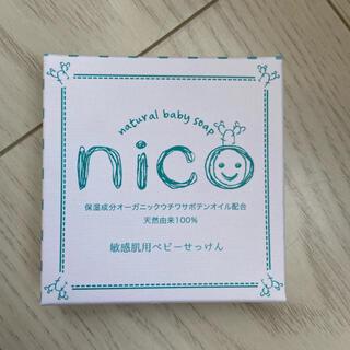 nico石鹸 ニコ石鹸