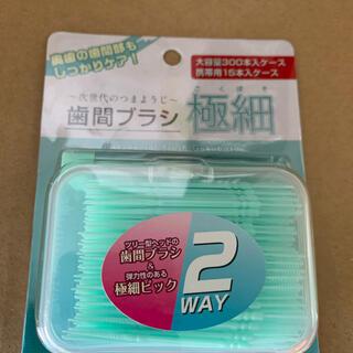 歯間ブラシ 極細 3セット