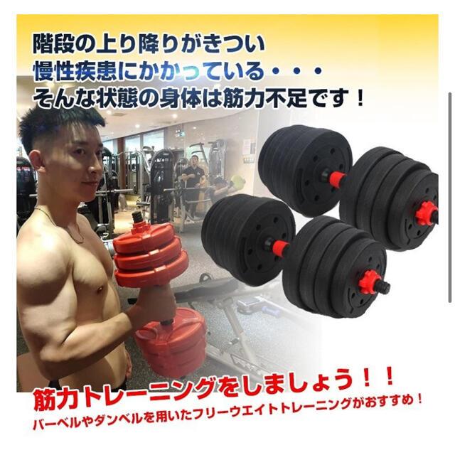 ダンベル 20kg セット バーベル 可変式 2個セット トレーニング ベンチ スポーツ/アウトドアのトレーニング/エクササイズ(トレーニング用品)の商品写真