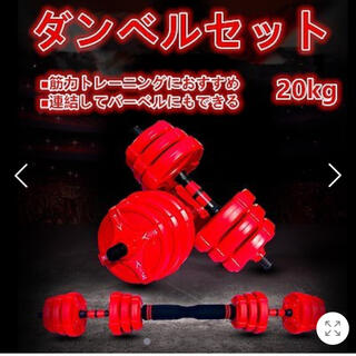 ダンベル 20kg セット バーベル 可変式 2個セット トレーニング ベンチ