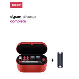 Dyson - 限定色 ダイソン エアラップコンプリート ドライヤー