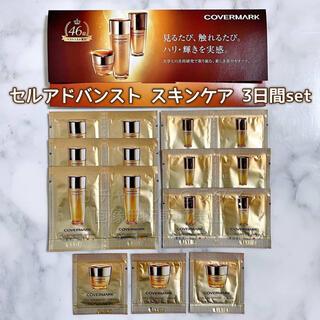 カバーマーク(COVERMARK)の【COVERMARK】セルアドバンスト 化粧水・美容液・クリーム(サンプル/トライアルキット)