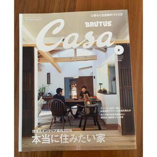 Casa BRUTUS (カーサ・ブルータス) 2016年 02月号(専門誌)