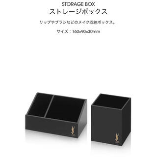 Yves Saint Laurent Beaute - YSL ストレージボックス