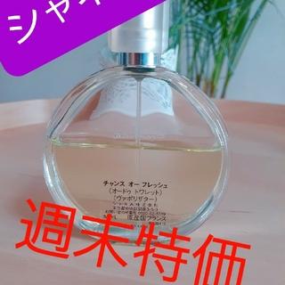 CHANEL - CHANEL シャネル チャンス 50ml 香水
