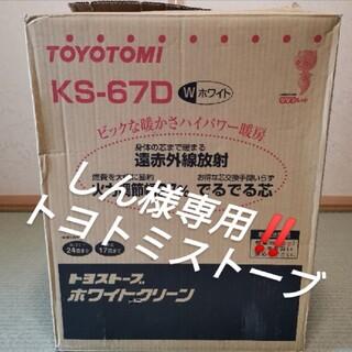 自然通気形開放式石油ストーブ TOYOTOMI  KS-67D
