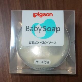 ピジョン(Pigeon)の新品未使用  PIGEON baby SOAP(その他)